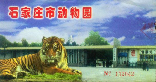 石家庄动物园位于河北省石家庄市中山西路726号