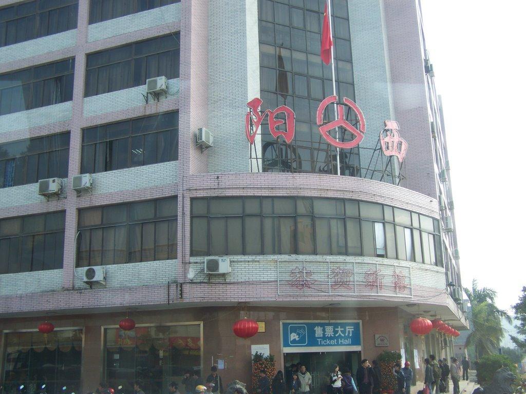 阳春汽车站|阳春长途汽车站|阳春汽车站时刻表–