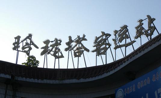 建昌玲珑塔客运站