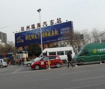 郑州汽车站|郑州长途汽车站|郑州汽车站时刻表–