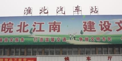 在淮北做汽车到南京下关汽车站要几个小时高清图片