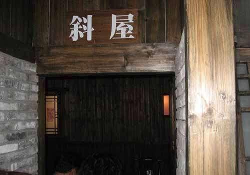 聊斋惊魂也就是宋城鬼屋,坐落于怪街之尾.