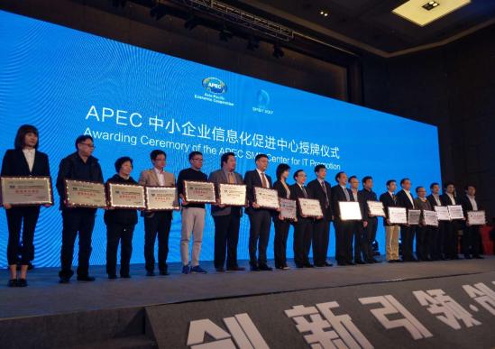 258集团荣膺APEC中小企业信息化促进中心副理事长单位