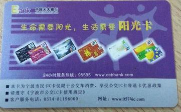 宁波公交ic卡充值点1