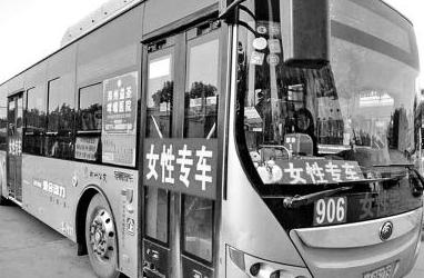 郑州公交女性专车1
