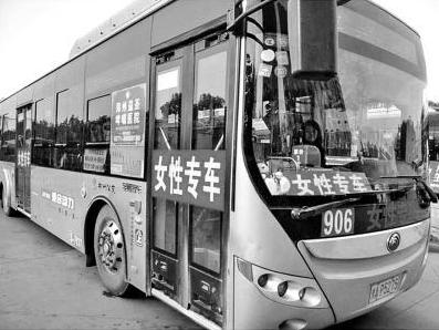 郑州女性专用公交运营时间1