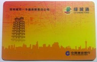 郑州市公交卡充值点1
