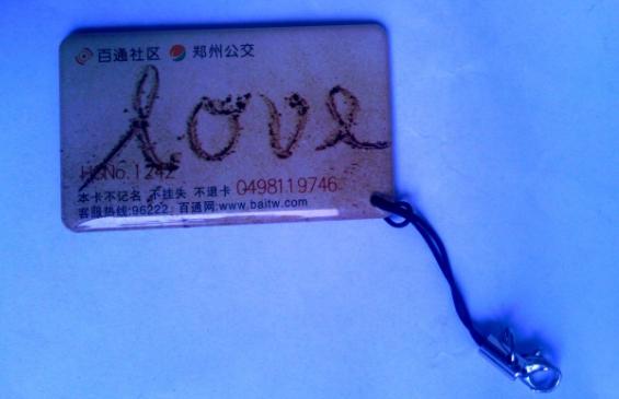 郑州公交卡充值地点1