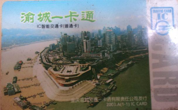 重庆公交卡有什么使用优惠1