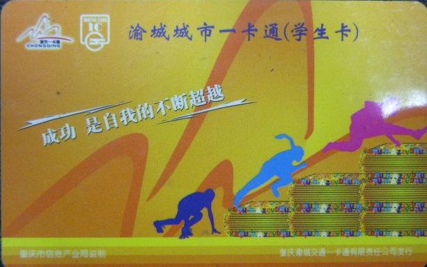 重庆公交卡怎么挂失1