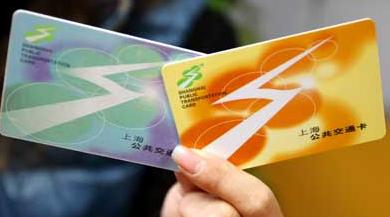 上海哪里可以退交通卡1