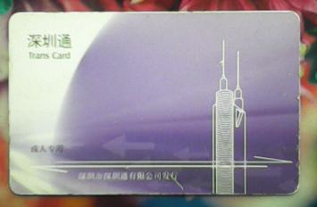 深圳通学生卡会过期吗1