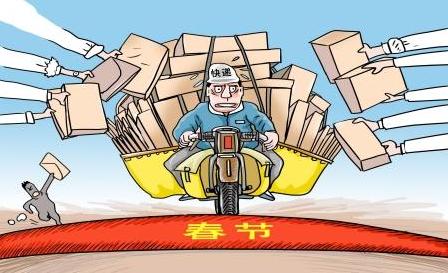 中通快递2016年春节放假时间安排