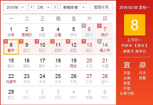 2016春节法定假日是哪几天