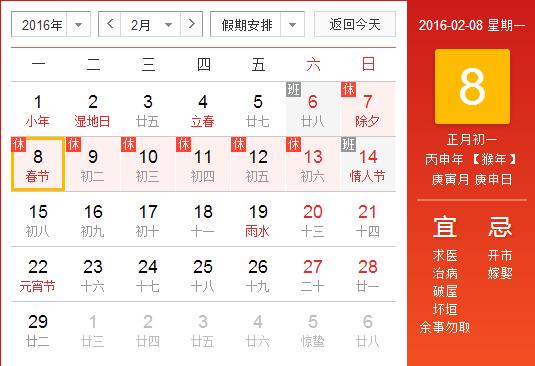 2016年春节加班可以拿几倍工资1