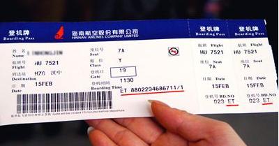 2017年春节机票提前多久买最便宜