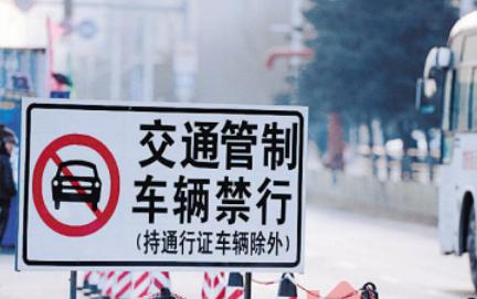 2017春节北京交通管制通知
