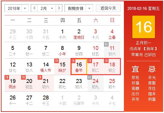 2018春节法定假是哪三天1