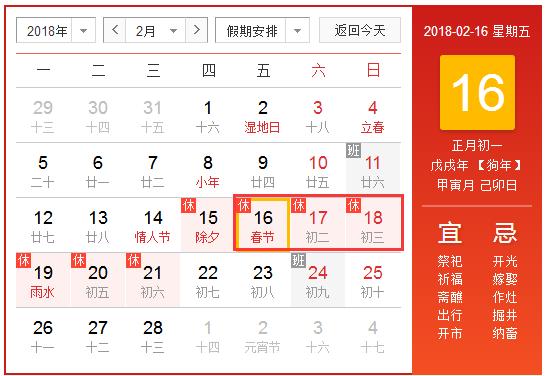 春节法定假是哪三天