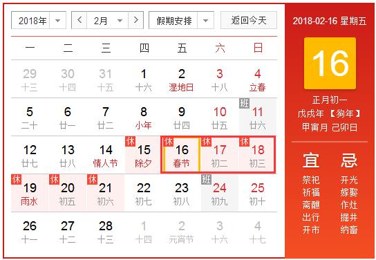 2018春节法定假是哪几天