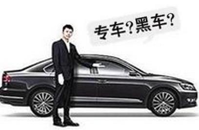 2015上海专车处罚新规