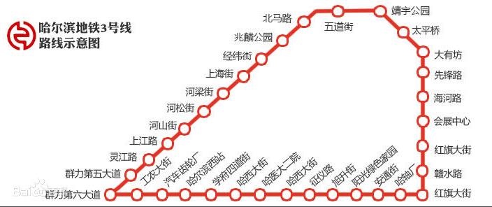 哈尔滨地铁3号线线路图