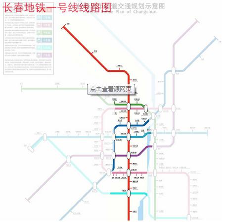 長春地鐵1號線最新進展