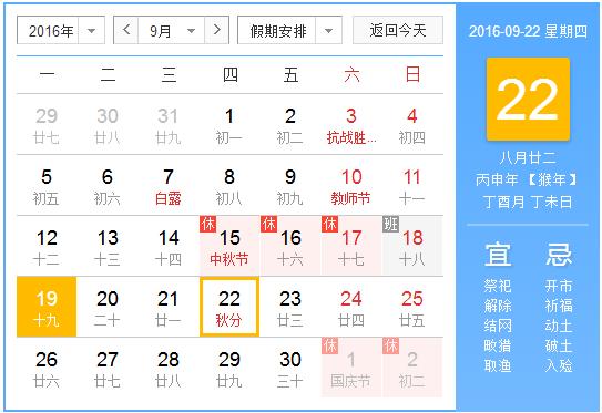 2016年9月22日青岛持驾驶证免费乘地铁
