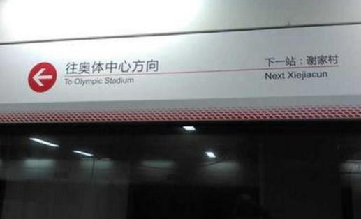 2016年11月20日南昌馬拉松地鐵調整情況