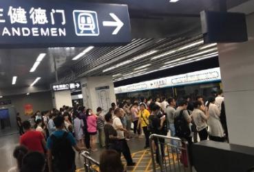 2017年7月14日北京地铁故障恢复了吗