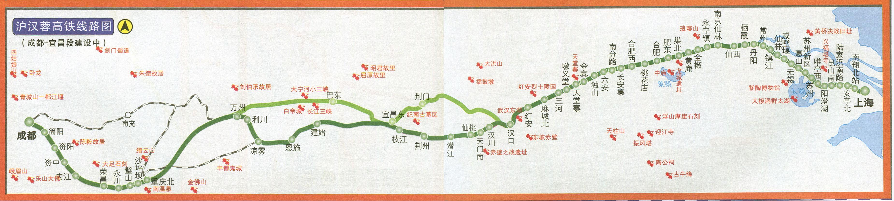 沪汉蓉高铁线路图