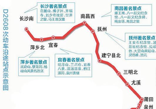 在厦门至长沙动车票价方面,福州至长沙南:一等座361.5元、二等座266元。厦门至长沙南:一等座411元、二等座307.5元。   沪昆高速铁路(又称沪昆客运专线)是国家《中长期铁路网规划》中四纵四横的快速客运通道之一,是一条东起上海,西至昆明的东西向铁路干线。途经上海、杭州、南昌、长沙、贵阳、昆明6座省会城市及直辖市,线路全长2264公里,是中国东西向线路里程最长、经过省份最多的高速铁路。是客运专线级别的双线电气化铁路。沪昆高速铁路设计速度为250-350公里/小时(上海至贵阳段350,贵阳至昆