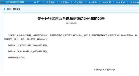 北京到珠海高铁票价1