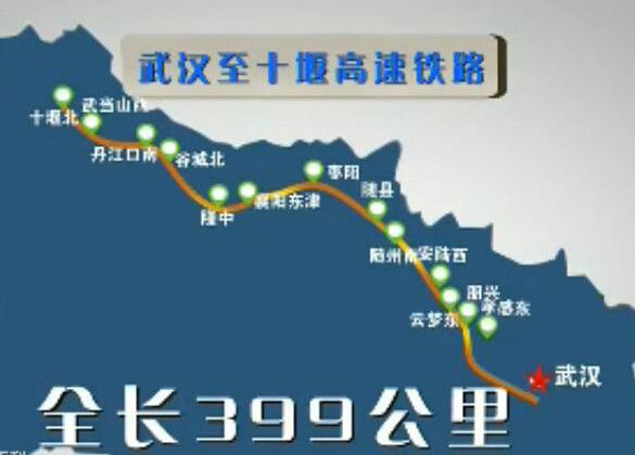 汉十高铁最新线路图_高铁最新消息