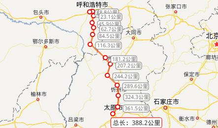 0公里/小时.呼南高铁走向为:呼和浩特-大同-朔州-忻州-太原-晋中-