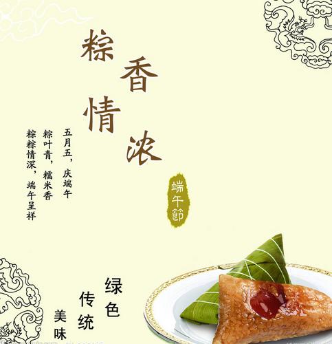 2015端午节的祝福语短信