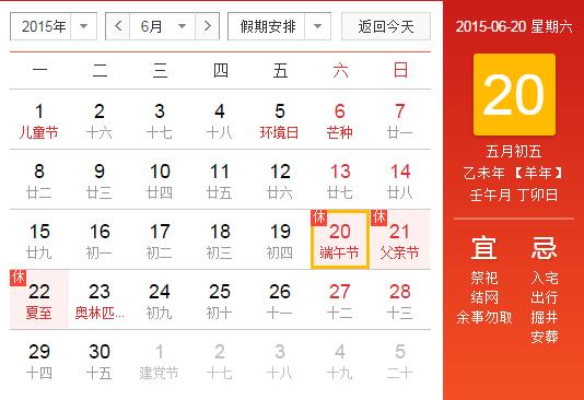 除了2015年五月节以外的其他节假日的放假时间为:   中秋节...