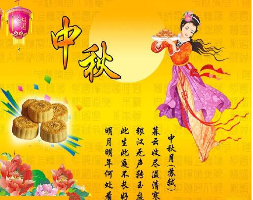 中秋节相关诗句