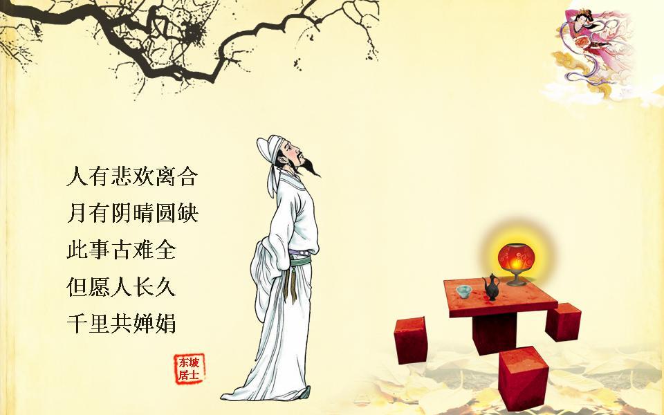 中秋节的古诗李白-中秋节时的诗句