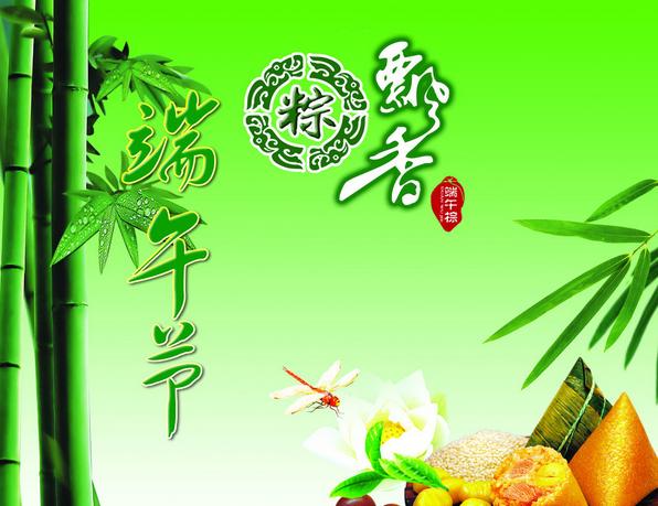 2015端午节送领导祝福语