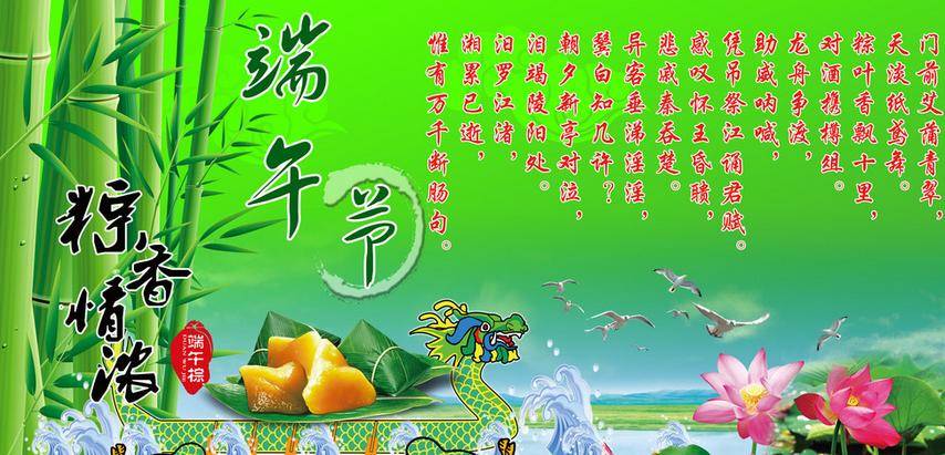 2015年端午节问候祝福语