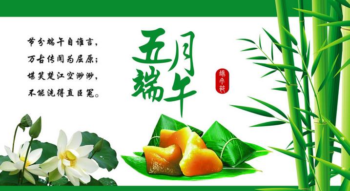 2015端午节祝福语推荐