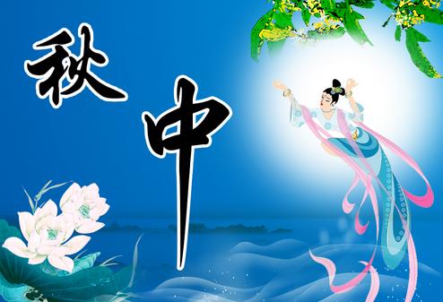 中秋节蓝色背景卡通灯笼矢量图素材