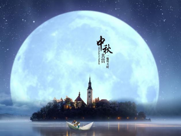 描写中秋的月亮