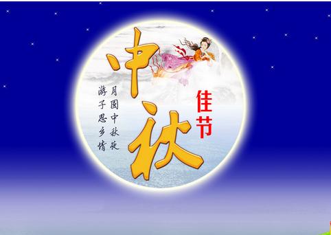 关于中秋节   中秋节又称月夕、秋节、仲秋节、八月节、八...