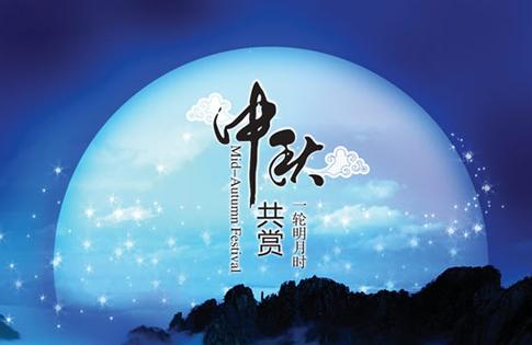 找到有关中秋节的祝福语就可以直接在中秋节的到来的