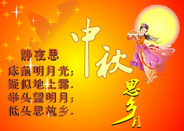 幼儿园中秋节祝福语,企业中秋节祝福语