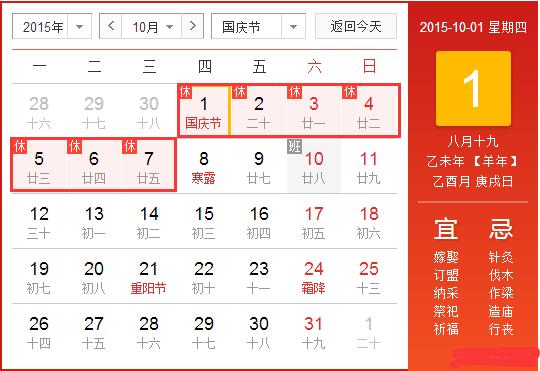 2015年十一放假安排时间表日历