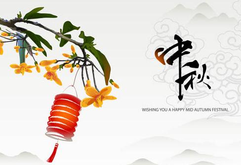 2016年香港中秋节放假安排图片