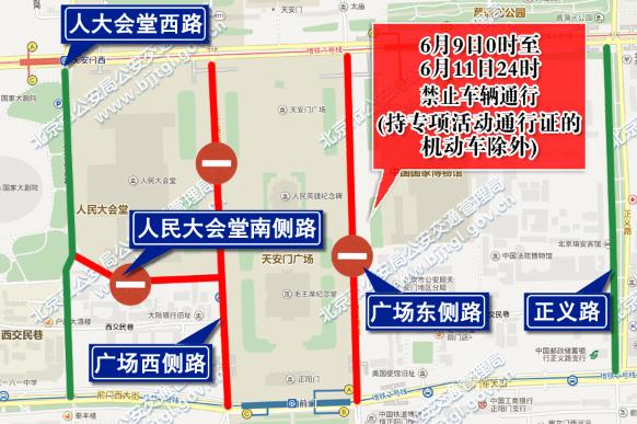 2016端午节北京限行吗_端午客运 - 客运站